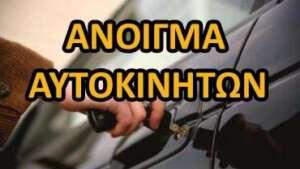 ΑΝΟΙΓΜΑ ΑΥΤΟΚΙΝΗΤΩΝ